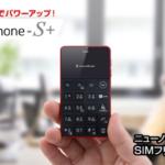 カードサイズケータイ「Niche Phone」にVoLTE対応の新モデル、テザリングも対応