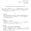 MVNO委員会、SMS付データSIM契約時に音声プランと同様の本人確認を行う方針