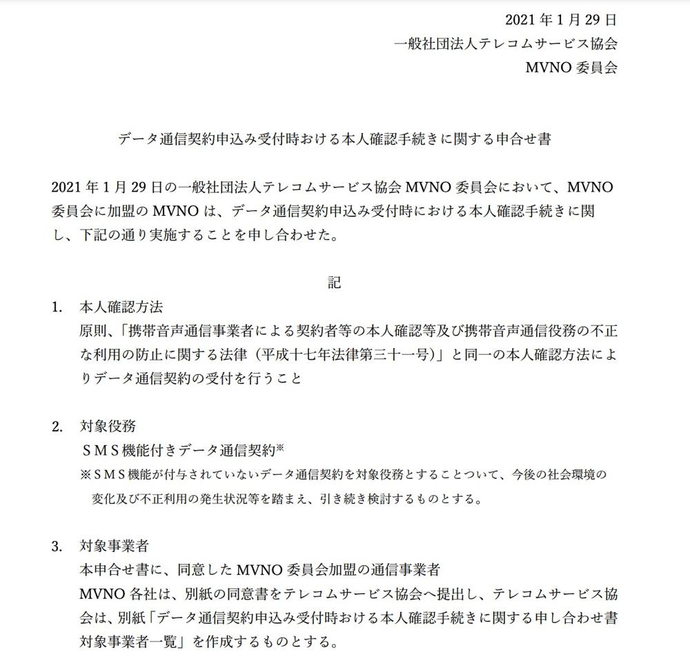 データ通信契約申込み受付時おける本人確認手続きに関する申合せ書(PDF)