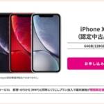 UQ mobileオンラインショップ、au CertifiedのiPhone XR新規契約で18,720円に割引ほか(〜3月31日)