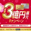 【dカード】30,000円以上の買い物で総額3億ポイント還元、山分けもあり
