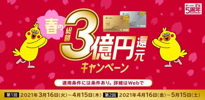 dカード:総額3億円還元キャンペーン