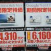 家電量販店やGoogle StoreでGoogle Nest Hubが6,160円、 Nest Hub Maxが24,310円