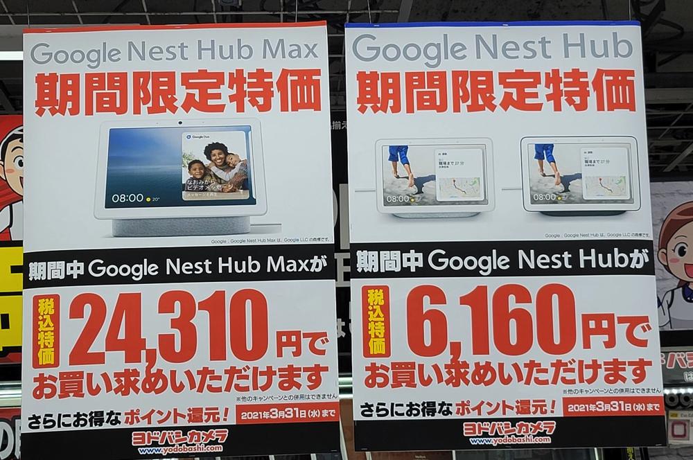 ヨドバシカメラでGoogle Nest Hubを割引