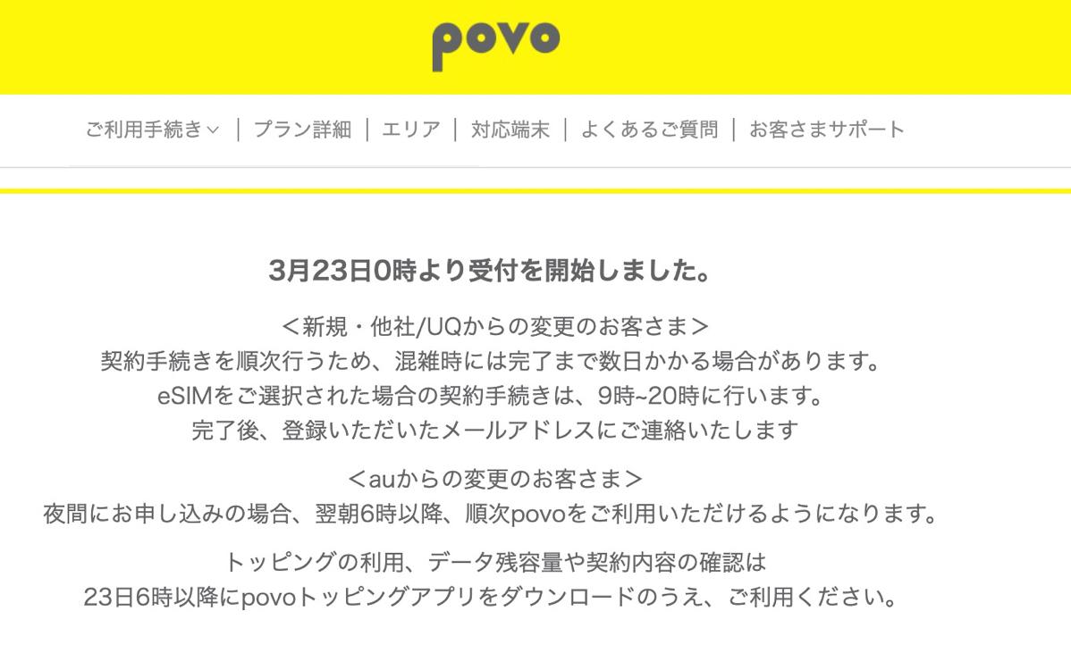 povo、3月23日(火)0時より受付を開始