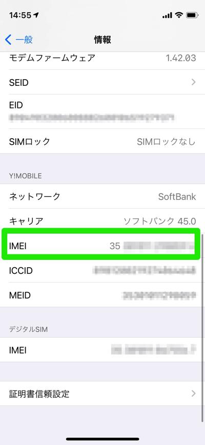 IMEI確認方法(iPhone)