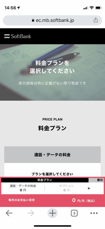 SIMカード / 料金プランを選択する