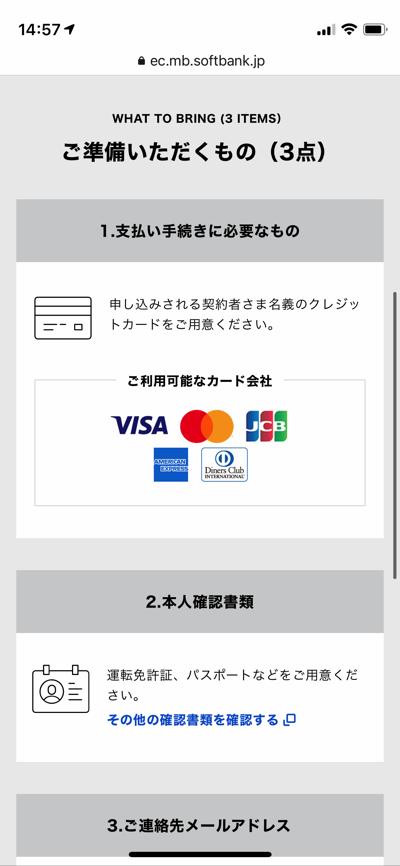 契約者名義のクレジットカードなどを準備して契約手続き