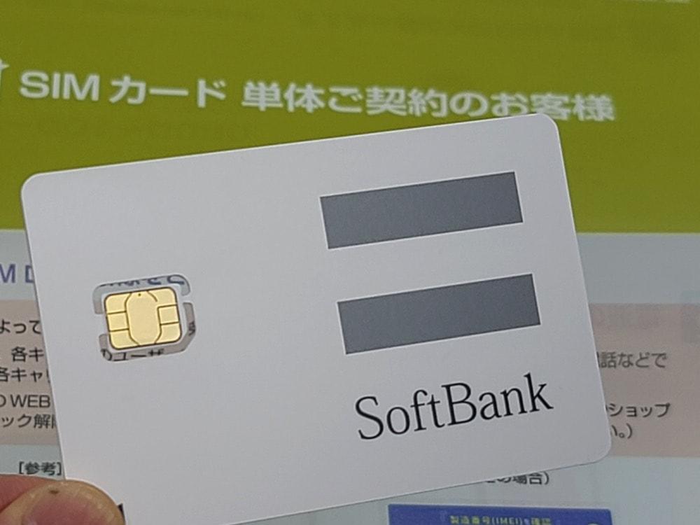 iPhone用のSIMカードを単体契約