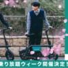 小型電動アシストシェアサイクル「LUUP」、1回60分まで無料で乗り放題キャンペーン(〜4月1日)