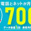 【OCN モバイル ONE】4月1日から新料金プラン、音声付き1GBが月額770円から