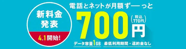 ニュース 2021年3月25日:「OCN モバイル ONE」の新料金プラン、4月1日から提供開始 月額料金を大幅値下げ&専用アプリなしの格安通話でグッとお得に! | NTTコミュニケーションズ 企業情報