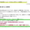 【ahamo】3月29日(月)は終日MNP受付停止、プラン変更は可能
