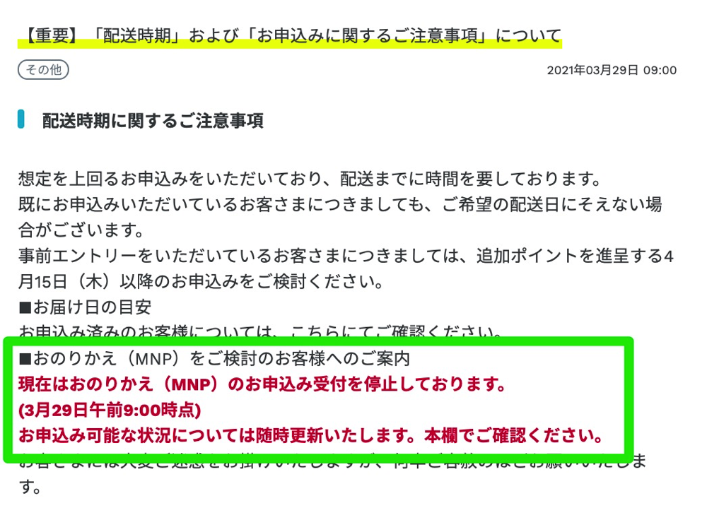 ahamo:MNPの申込を一時停止