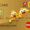「dカード GOLD」会員数が800万を突破