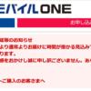 OCN モバイル ONE、注文集中で出荷遅延、新プランや本体代1円セール影響か