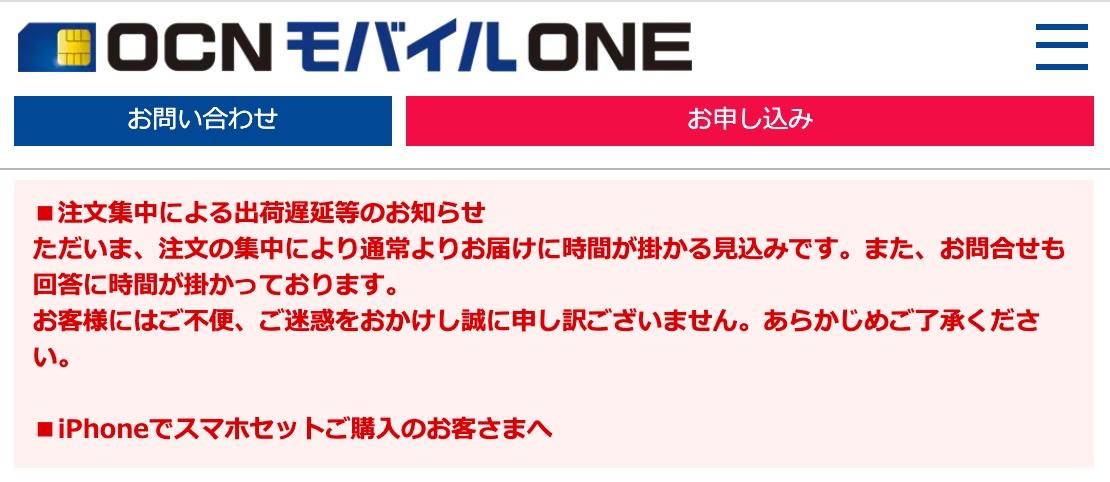 OCN モバイル ONEで注文集中