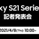 Galaxy S21シリーズ国内発売、4月8日(木)10時からライブ配信あり