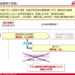 【ドコモ】新プラン移行で「解除料」免除へ、2021年秋を目処に改訂
