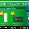 【iD】3,000円以上のレシートをDMでルンバなどを抽選でプレゼントするキャンペーン