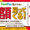 ファミペイ、街のお店で上限1,000円まで50%還元(ファミマは対象外)