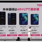 【楽天モバイル】iPhone SE・12シリーズ発売、新規契約で20,000ポイント還元