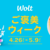【Wolt】4月26日〜5月9日は1.5km以内の配達料金無料、水曜日は先着1,000名に50%還元も