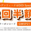 DiDi Special、GW期間中に使える半額クーポン(4月29日-5月9日)