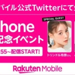 楽天モバイル、iPhone発売記念インベント開催・オンライン中継あり