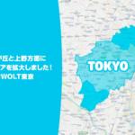 【Wolt】東京都内の配達エリア・対象店舗を拡大