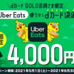 【dカード GOLD】Uber Eats初回注文で使える4,000円割引クーポン、Eats Passの1カ月無料も
