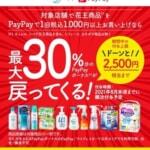 【PayPay】ドラッグストアで花王製品を買うと30%還元、6月1日〜6月30日