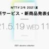 ドコモ、2021年夏の新サービス・新製品の発表会、5月19日(水)11:00スタート・オンライン中継あり
