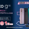 goo Simseller、「moto g30」発売、音声SIMセット契約で16,390円→1円