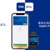 Visaのタッチ決済、Apple Payで利用可能に