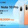 goo Simseller、Redmi Note 10 Pro発売記念、音声SIM契約で本体11,000円〜