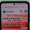 東京・大阪の大規模ワクチン接種センター、5月17日からWebサイトとLINEで予約受付