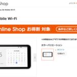 「Galaxy 5G Mobile Wi-Fi」、au Online Shopで本体代16,500円割引