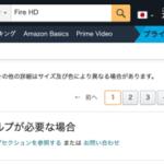 Amazonで商品検索が正常に動作しない障害、Web・アプリに影響
