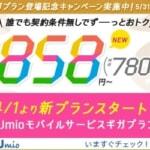 IIJmio、「ギガプラン」にMNPでスマホが一括110円から&初期費用を1円に割引(〜5月31日)