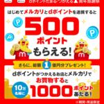 メルカリ×dポイント、初めて連携で全員に500ptプレゼント、抽選で10万人に1,000ptプレゼントも