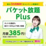 【mineo】月額385円で最大1.5Mbpsが使い放題「パケット放題 Plus」、10GB以上のプランでオプション無料