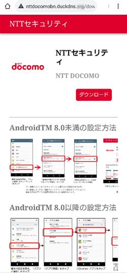 不審なアプリのインストールを促すサイトの例