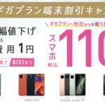 【IIJmio】ギガプランにMNPでReno5 A・ROGP Phone 5・AQUOS Sense5Gなどがセールに