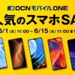 【OCN モバイル ONE】新規契約でRedmi 9Tが1円、AQUOS sense5Gが19,349円ほか