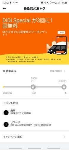 DiDi Special:3回乗車で1回無料(〜6月30日まで)