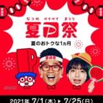 夏のPayPay祭り、オンライン店舗や大手加盟店でキャンペーン(7月1日〜)