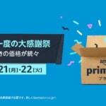 Amazonプライムデーの予告、Echo Dot(第3世代)が1,480円・Fire TV Stick 4Kが3,980円・Fire HD 10が6,000円割引など