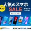 OCN モバイル ONE新規契約でOPPO Reno5 Aが20,000円ほか