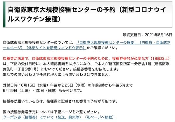 自衛隊東京大規模接種センターの予約(新型コロナウイルスワクチン接種):新宿区